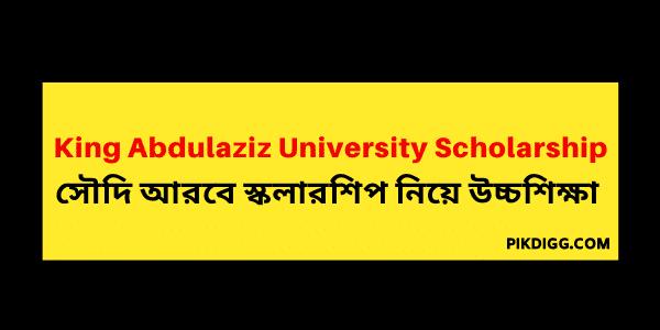 King-Abdul-Aziz-University-Scholarship